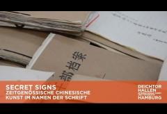 Deichtorhallen – SECRET SIGNS – ZEITGENÖSSISCHEN CHINESISCHE KUNST IM ZEICHEN DER SCHRIFT